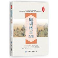 庭�格言全�b-典藏版/康熙言�魃斫�,曾��藩教子之��