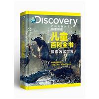 儿童百科全书:探索凶猛世界