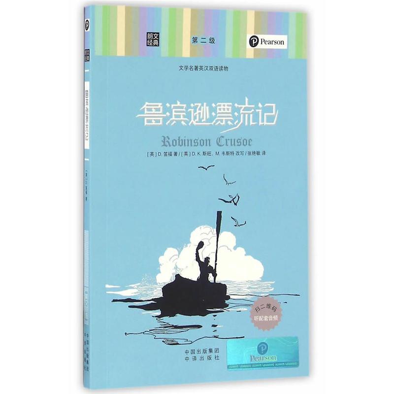 鲁滨逊漂流记-文学名著英汉双语读物-第二级