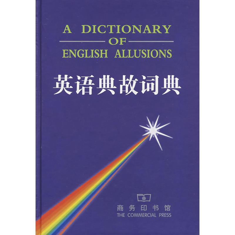 英语典故词典