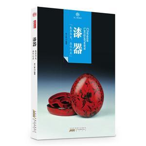 漆器-印象中国-纸上博物馆