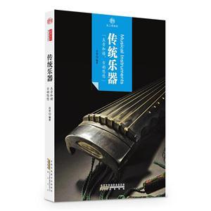 传统乐器-印象中国-纸上博物馆