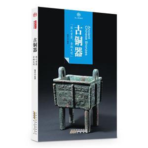 古铜器-印象中国-纸上博物馆
