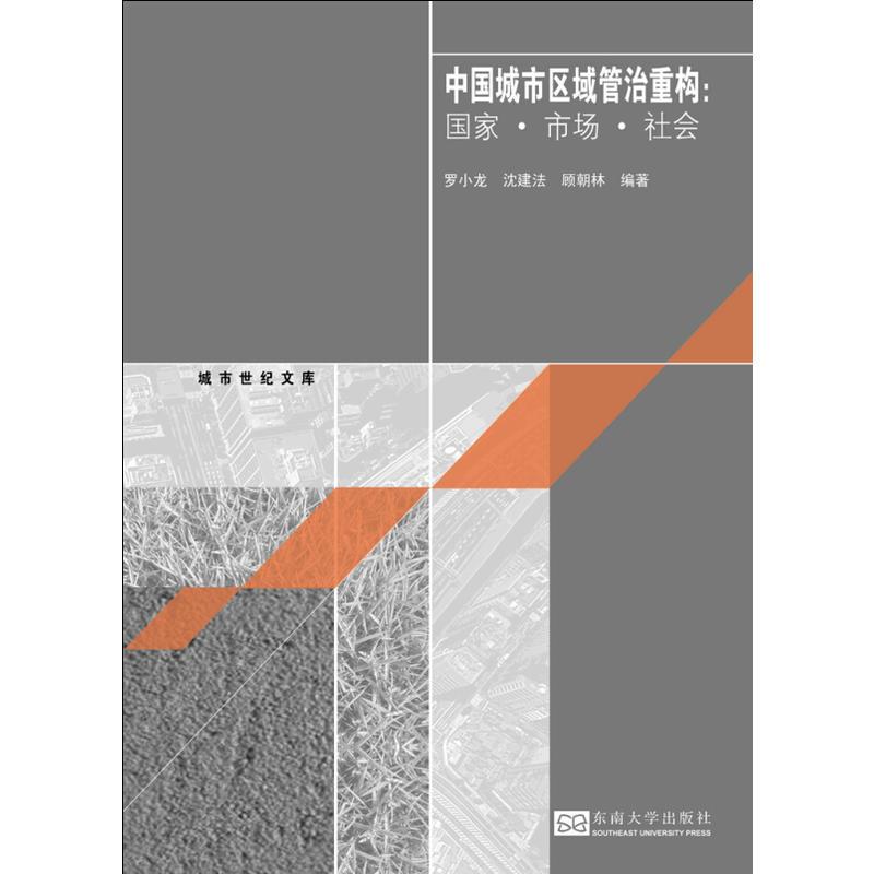 中国城市区域管治重构-国家.市场.社会