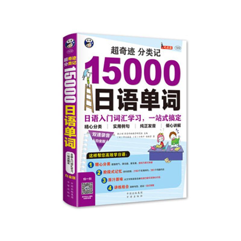 超奇迹 分类记15000日语单词-日语入门词汇学习.一站式搞定-双速录音白金版-(1书+1MP3光盘)