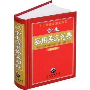 学生实用英汉词典修订版
