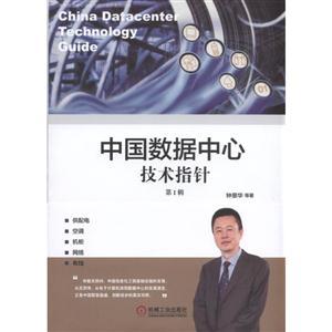 中国数据中心技术指南