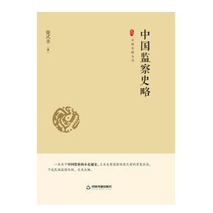 中国监察史略