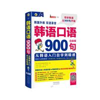 韩语口语900句-白金版 -(赠MP3光盘一张)