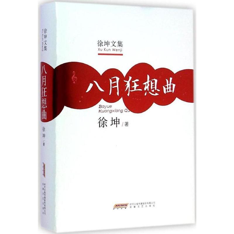 八月狂想曲-徐坤文集