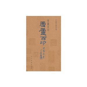 雪庐百印-中国印谱全书