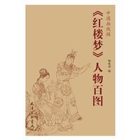 《红楼梦》人物百图-中国画线描