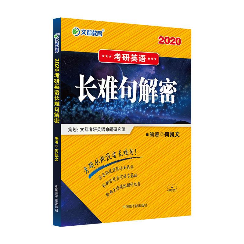 2020-考研英语长难句解密