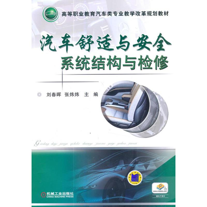 汽车舒适与安全系统结构与检修/刘春晖