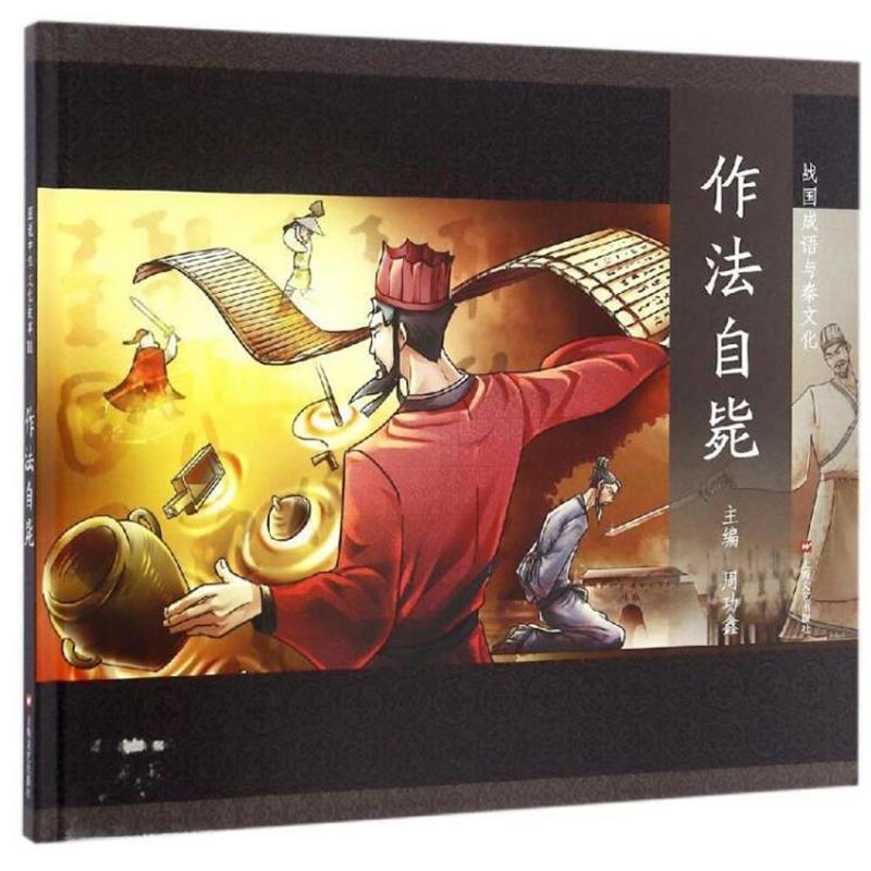 图说中华文化故事作法自毙战国成语与秦文化