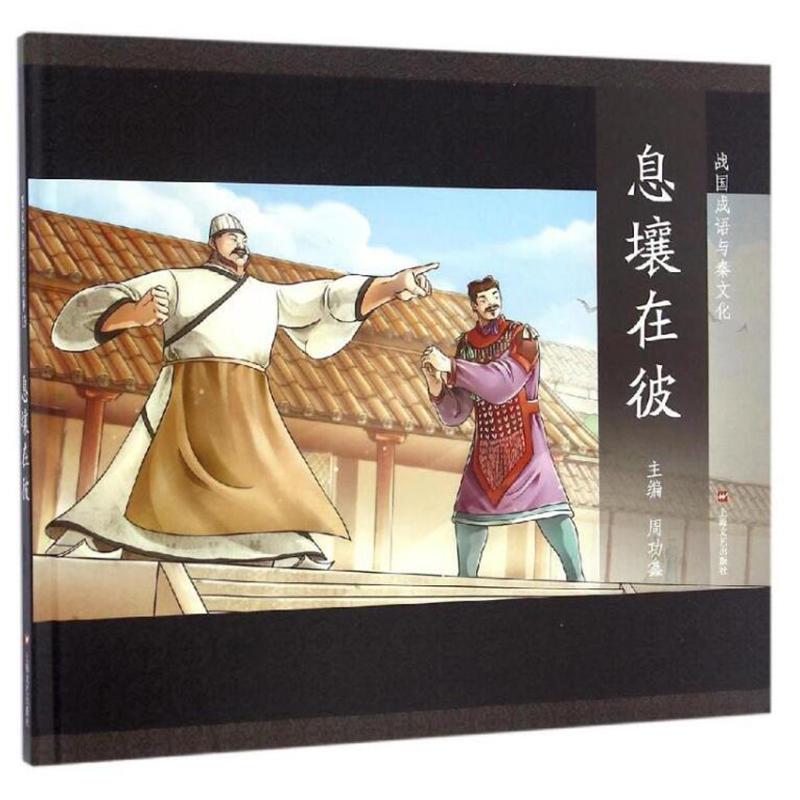图说中华文化故事息壤在彼战国成语与秦文化