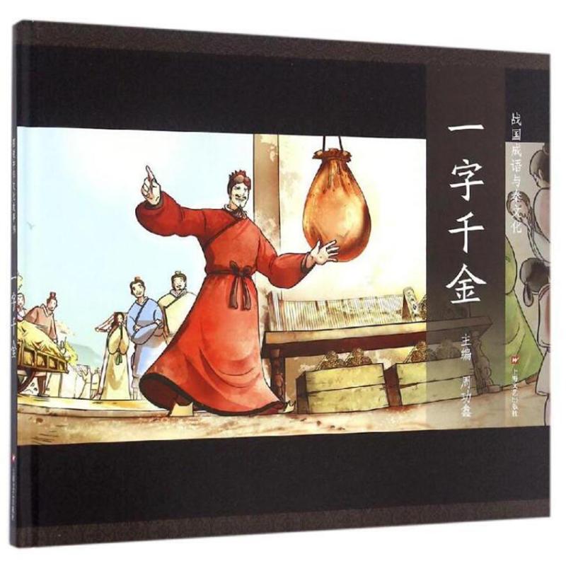 图说中华文化故事一字千金战国成语与秦文化