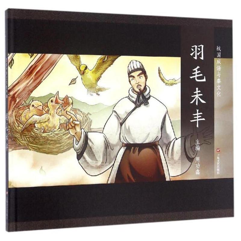 图说中华文化故事羽毛未丰战国成语与秦文化