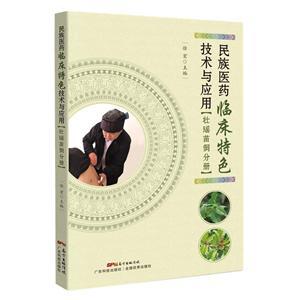 民族医药临床特色技术与应用――壮瑶苗侗分册