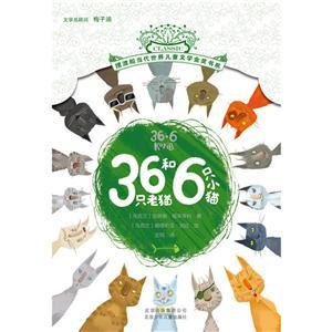 摆渡船当代世界儿童文学金奖书系:36只老猫和6只小猫