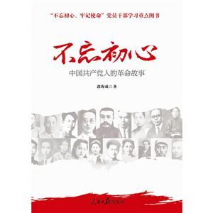 不忘初心-中国共产党人的革命故事