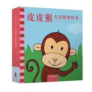 皮皮猴儿童情绪绘本-全3册