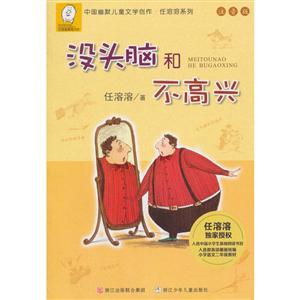 沒頭腦和不高興(注音版)/中國幽默兒童文學創作任溶溶系列