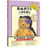 泰迪熊多多人�g奇遇�-童��界的�B童�c��王