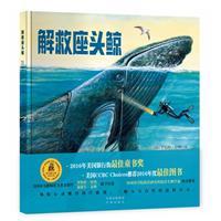 解救座头鲸(精装绘本)