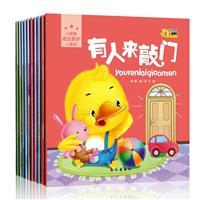 小脚鸭成长保护小绘本(10册)