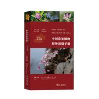 亚博电竞唯一官网常见植物野外识别手册:北京册