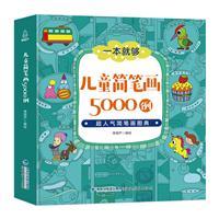 简笔画:儿童简笔画5000例(超人气简笔画图典)