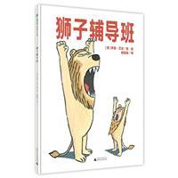 魔法象.图画书王国:狮子辅导班(精装绘本)(入选中国台湾诚品选书)