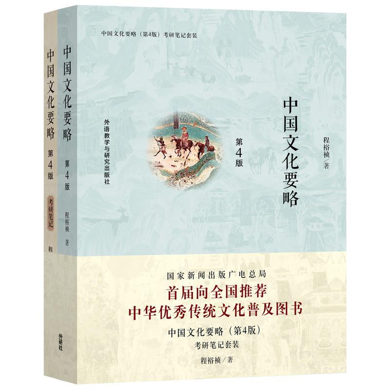 中国文化要略第4版考研笔记套装书1本