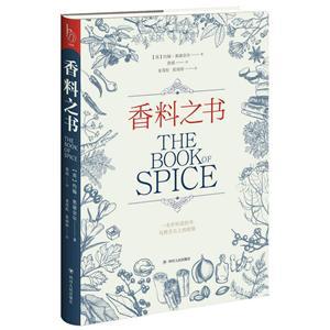 香料之书-小历史系列