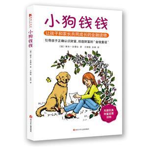 小狗钱钱:让孩子和家长共同成长的金融读物