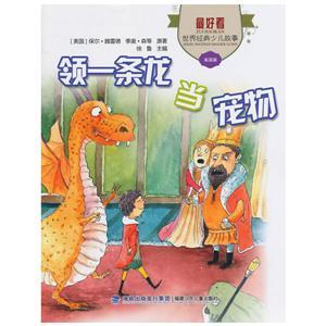 最好看世界经典少儿故事:领一条龙当宠物(美国篇)