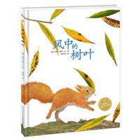 海豚绘本花园:风中的树叶(平装绘本)