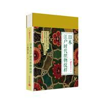 日本江户时代织物纹样