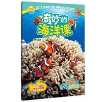 蓝色资源库-奇妙的海洋课