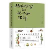 植物�W家的筷子和�y�