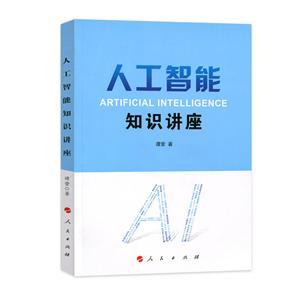 人工智能知识讲座