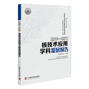 核技术应用学科发展报告