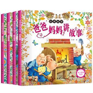 爸爸妈妈讲故事(全4册)亲子共读丛书