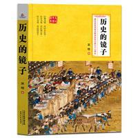 历史的镜子/著名历史学家吴晗深切对民族命运的思考