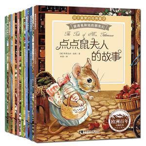 彼得兔和他的朋友们(8册)