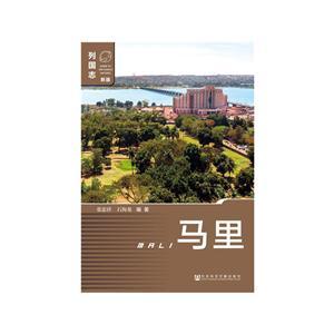 社会科学文献出版社列国志(新版)马里(第2版)