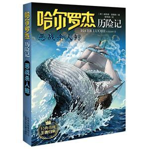 恶战杀人鲸-哈尔罗杰历险记