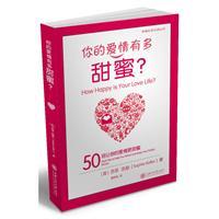 幸福生活50招丛书你的爱情有多甜蜜50招让你的爱情更甜蜜