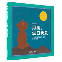 月亮.生日快��-月亮小熊的故事